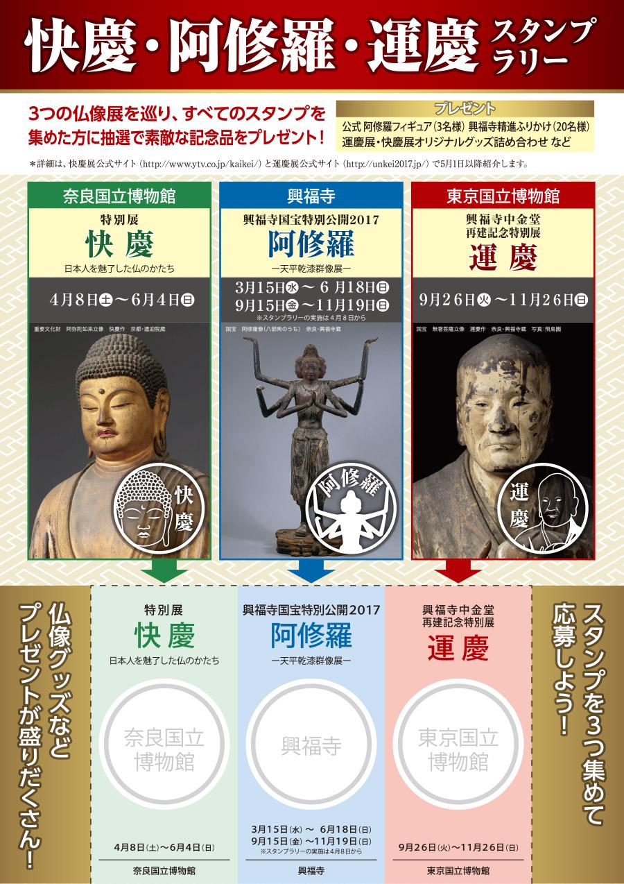 仏像展巡りスタンプラリー