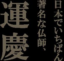 日本でいちばん著名な仏師運慶