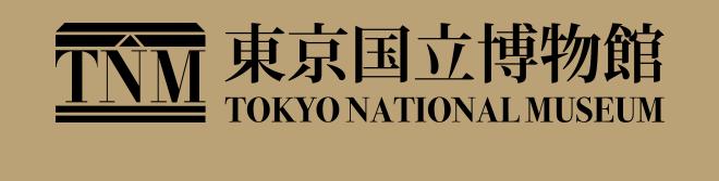 東京国立博物館 平成館 上野公園
