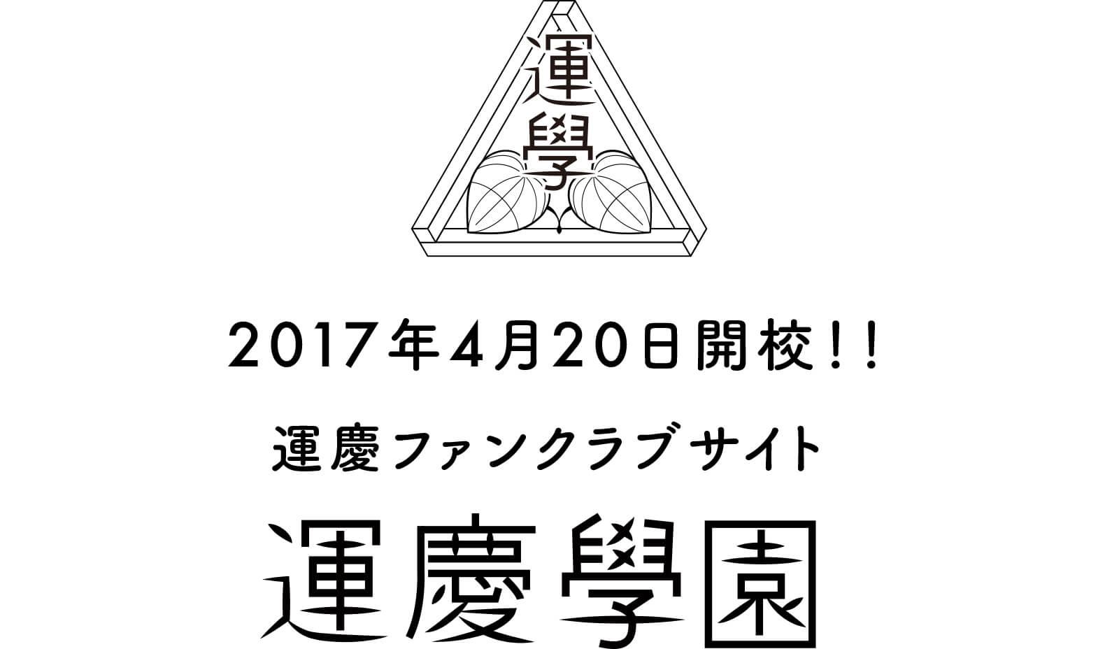 2017年4月20日開校!!!運慶ファンサイト「運慶学園」